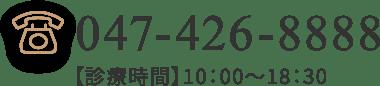 047-426-8888 【診療時間】10:00~18:30